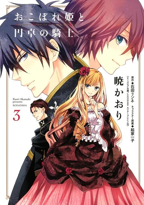 おこぼれ姫と円卓の騎士(3)-電子書籍-拡大画像