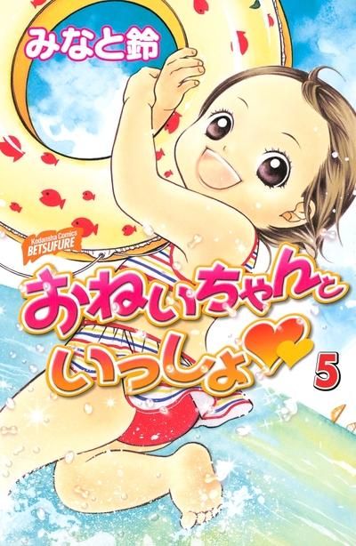 おねいちゃんといっしょ(5)-電子書籍