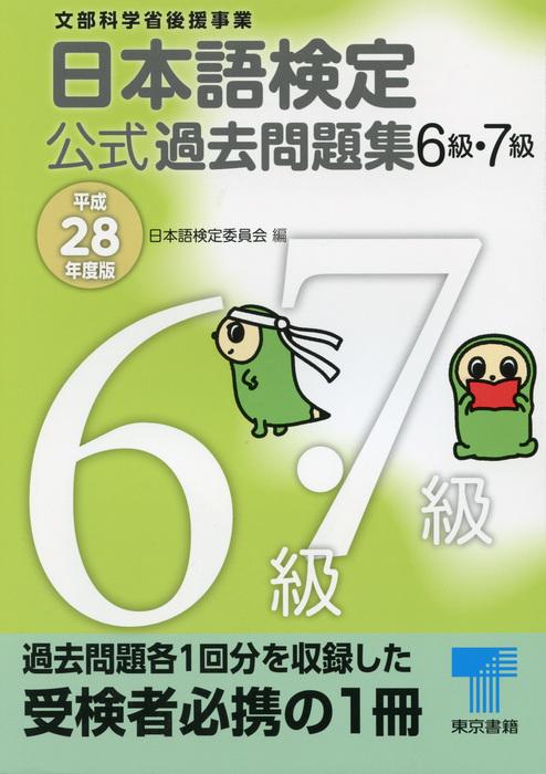 日本語検定 公式 過去問題集 6・7級  平成28年度版拡大写真