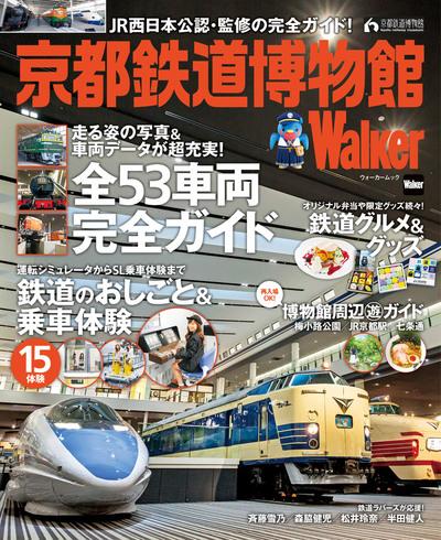 京都鉄道博物館Walker-電子書籍