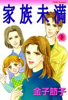 家族未満(ジュールコミックス)