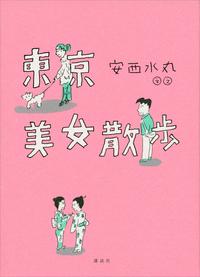 東京美女散歩-電子書籍