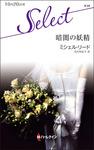 暗闇の妖精-電子書籍