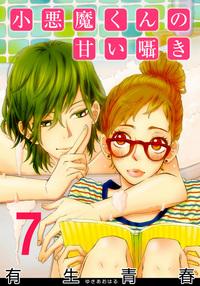 小悪魔くんの甘い囁き 7巻-電子書籍