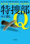 特捜部Q―キジ殺し―-電子書籍