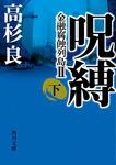 呪縛(下) 金融腐蝕列島II-電子書籍