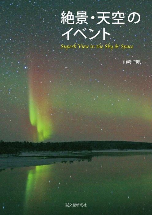 絶景・天空のイベント-電子書籍-拡大画像