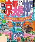 るるぶ京都 大阪 神戸'17-電子書籍