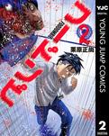 フードンビ 2-電子書籍