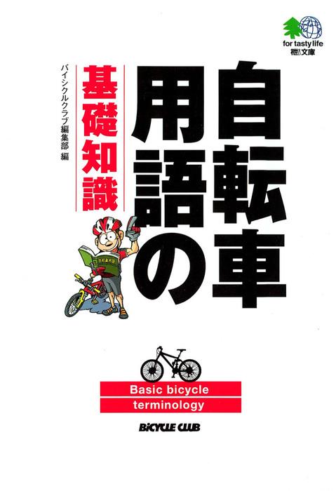 自転車用語の基礎知識-電子書籍-拡大画像