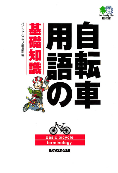 自転車用語の基礎知識-電子書籍