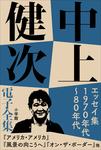 中上健次 電子全集8 『エッセイ集 1970年代~80年代』-電子書籍