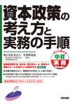 資本政策の考え方と実務の手順-電子書籍