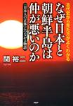 古代史から見た方がよくわかる なぜ日本と朝鮮半島は仲が悪いのか 「日本人の正体」につながる物語-電子書籍