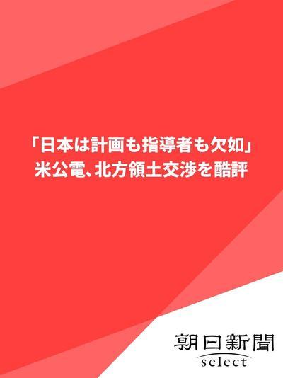 「日本は計画も指導者も欠如」  米公電、北方領土交渉を酷評-電子書籍