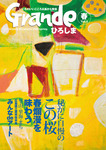 Grandeひろしま Vol.4-電子書籍