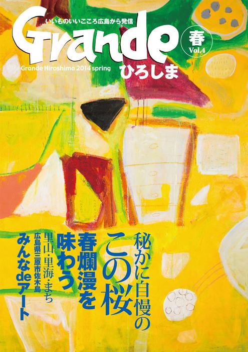 Grandeひろしま Vol.4-電子書籍-拡大画像
