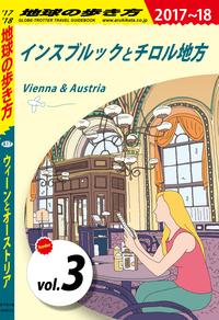 地球の歩き方 A17 ウィーンとオーストリア 2017-2018 【分冊】 3 インスブルックとチロル地方-電子書籍