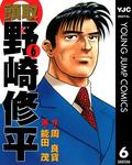 頭取 野崎修平 6-電子書籍