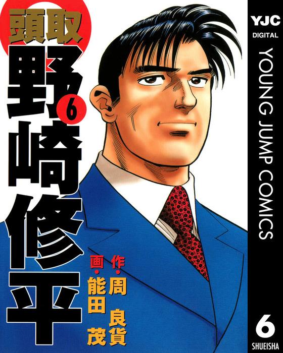 頭取 野崎修平 6-電子書籍-拡大画像
