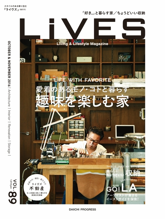 LiVES 89拡大写真
