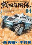 戦国自衛隊 (4)-電子書籍