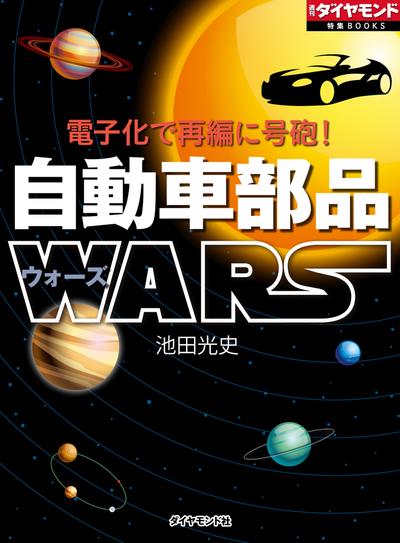 電子化で再編に号砲! 自動車部品WARS-電子書籍