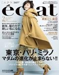 eclat 2017年2月号-電子書籍