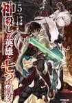 神殺しの英雄と七つの誓約<エルメンヒルデ> 5-電子書籍