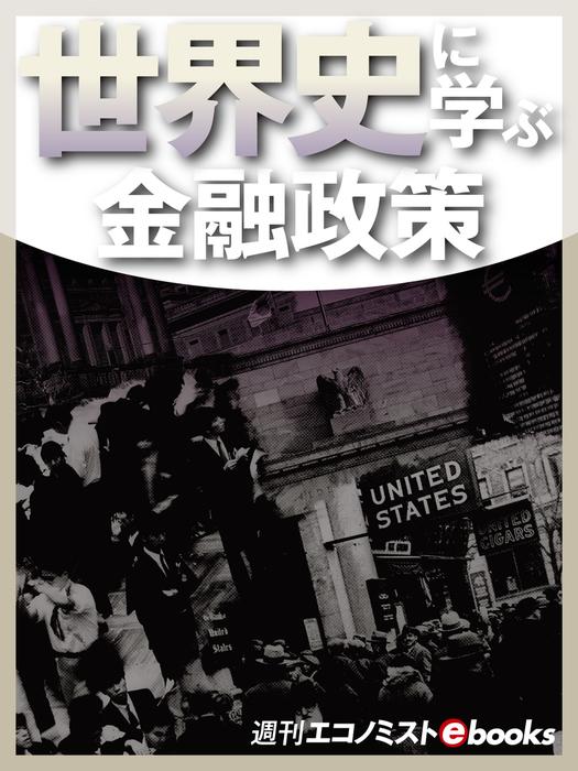 世界史に学ぶ金融政策拡大写真