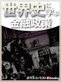 世界史に学ぶ金融政策