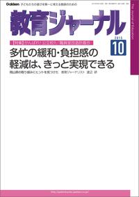 教育ジャーナル 2015年10月号Lite版(第1特集)