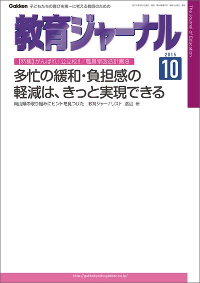 教育ジャーナル 2015年10月号Lite版(第1特集)-電子書籍