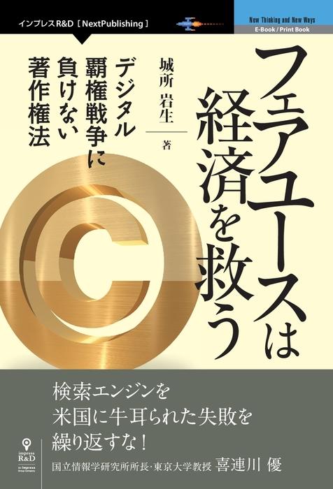 フェアユースは経済を救う デジタル覇権戦争に負けない著作権法-電子書籍-拡大画像