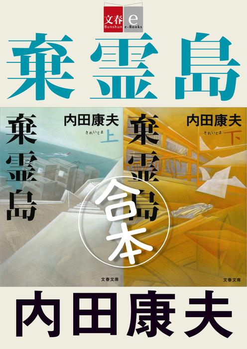 合本 棄霊島(きれいじま)【文春e-Books】拡大写真