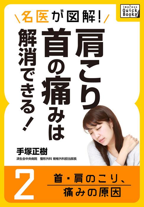 名医が図解! 肩こり・首の痛みは解消できる! (2) 首・肩のこり、痛みの原因-電子書籍-拡大画像