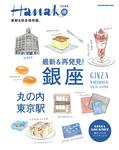 Hanako特別編集 最新&再発見! 銀座・丸の内・東京駅-電子書籍