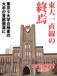 東大一直線の終焉 東京5大学合格者の大半が首都圏高に-電子書籍