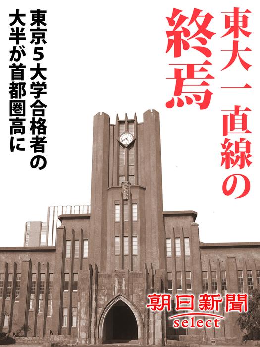東大一直線の終焉 東京5大学合格者の大半が首都圏高に拡大写真