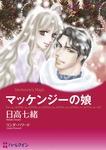マッケンジーの娘-電子書籍
