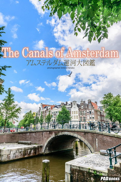 The Canals of Amsterdam アムステルダム運河大図鑑-電子書籍