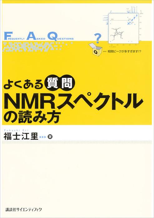 よくある質問 NMRスペクトルの読み方拡大写真