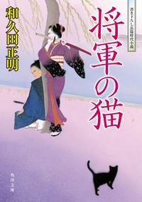 将軍の猫-電子書籍