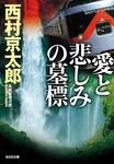 愛と悲しみの墓標-電子書籍