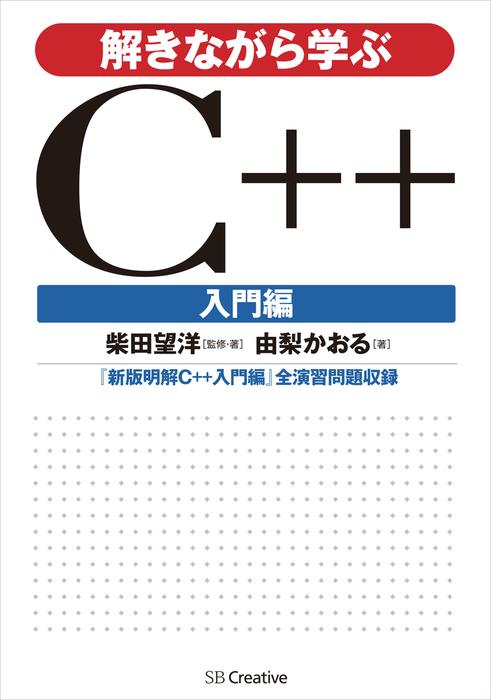解きながら学ぶC++ 入門編拡大写真