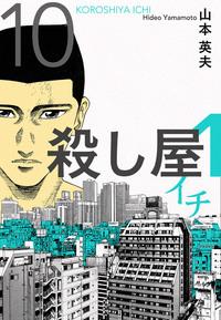 殺し屋1(イチ)10-電子書籍