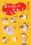 ぷにんぷにんぷ-電子書籍