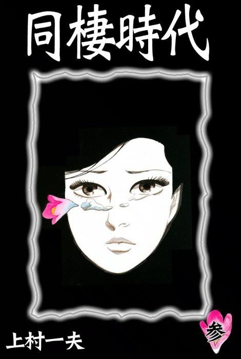 同棲時代 (3)-電子書籍-拡大画像