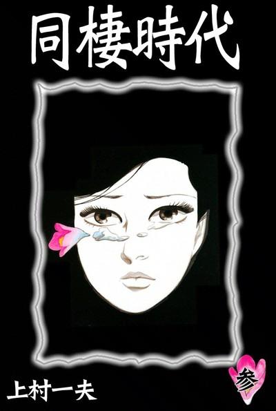 同棲時代 (3)-電子書籍