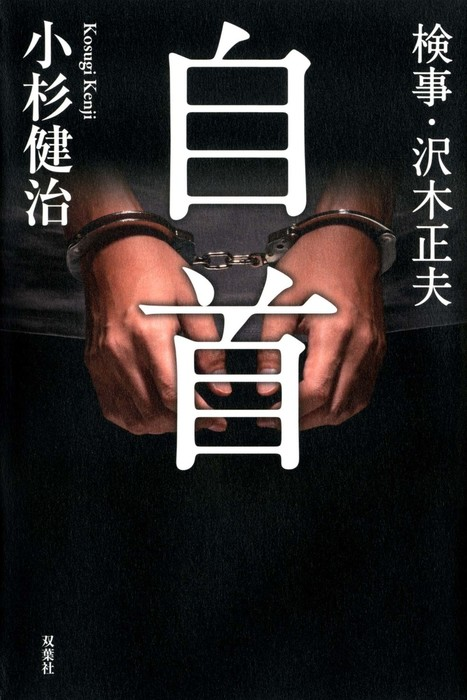 検事・沢木正夫 自首拡大写真